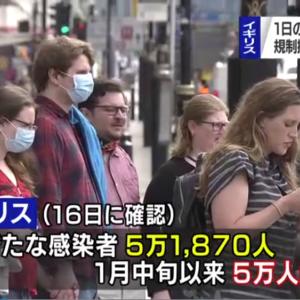 イギリス 一日の感染者5万人超 規制撤廃に懸念強まる