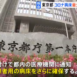 「東京都」感染急拡大で、コロナ病床確保を要請 通常診療制限