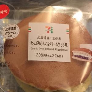 セブンイレブン 北海道産小豆使用 たっぷりあんこ&クリーム生どら焼