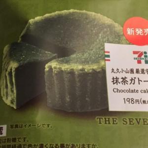 セブンイレブン 丸久小山円厳選宇治抹茶使用 抹茶ガトーショコラ