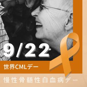 9月22日は世界慢性骨髄性白血病デー