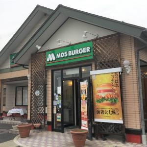 モスバーガー須坂店 ~最近はタピオカまであるんですね~