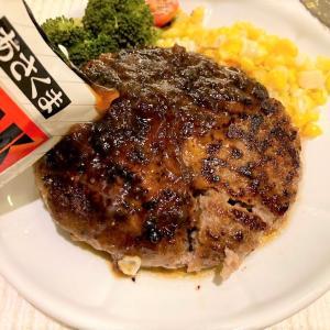 【お取り寄せ】ステーキのあさくま ~肉汁ジュワーッっと!お家がレストランの味になるハンバーグ~