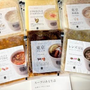 【お取り寄せ】スープストック東京 ~お家でごちそうスープ!ミルク系スープがおすすめ~