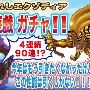 【ジャンプチヒーローズ】期間限定遊戯 封印されしエクゾディアガチャ(英雄氣泡)