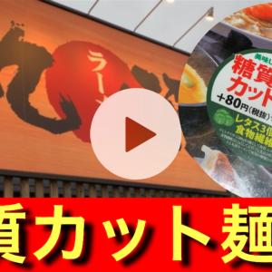 丸源の糖質カット麺  検証!