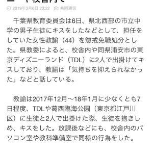 こんな恋愛 ヤバッ 実録中学生日記?