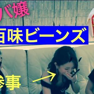 百味ビーンズ キャバ嬢対決! イン ルネッサンス倉敷
