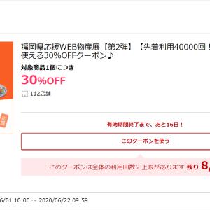 楽天★福岡応援WEB物産展 30%offクーポン出てます