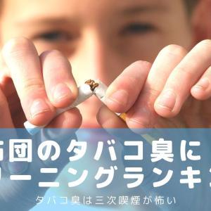 布団のタバコの臭いにおすすめのクリーニングランキング!タバコ臭は三次喫煙が怖い