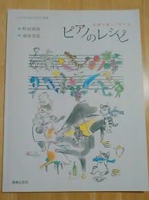 ピアノのレシピ