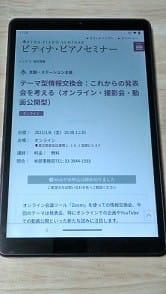 ピティナ・オンライン情報交換会に参加