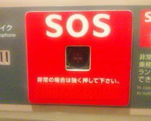 東北新幹線混乱