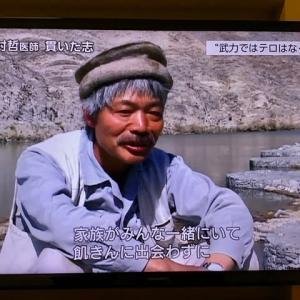 「中村哲医師 貫いた志」
