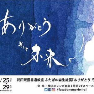 武田双雲教室 生徒展「ありがとう そして未来へ」