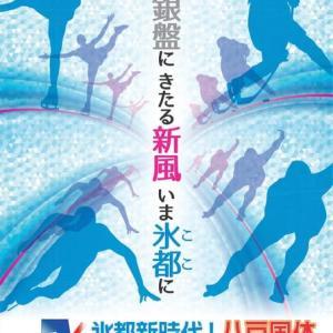 「第75回 国民体育大会冬季大会」