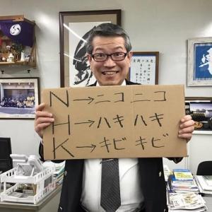 「ニコニコ・ハキハキ・キビキビ(NHK)」