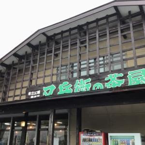 十和田八幡平国立公園田代平「又兵衛の茶屋」