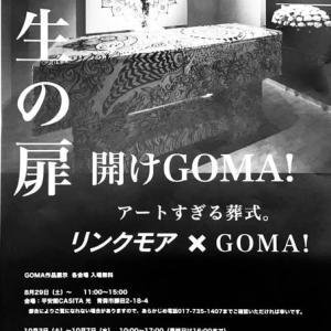 「再生の扉 開けGOMA アートすぎる葬式 リンクモア×GOMA」