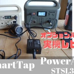 SmartTap PowerArQを進化させるオプション【STSL300】ソーラーパネルと車から効率のいい充電を可能にするアイテム
