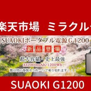 119,999円で最強ポータブル電源【suaoki G1200】をGET!楽天市場で予約開始 1200WhAC出力1000W(サージ2000W)