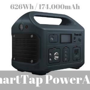 新色登場【チャコール】SmartTap PowerArQ 626Whのカラーバリエーションが増えましたよ。
