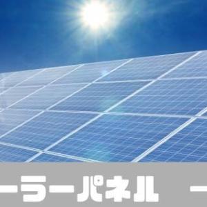 【2019年5月31日更新21種】ソーラーパネル一覧 オプションも紹介しています