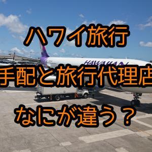 ハワイ旅行での個人手配と旅行代理店経由 なにが違う?