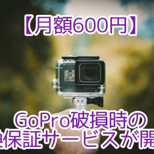 【月額600円】GoPro破損時の交換保証サービスが開始!