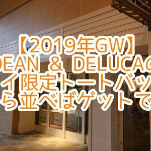 【2019年GW】DEAN & DELUCAのハワイ限定トートバックは何時から並べばゲットできる?