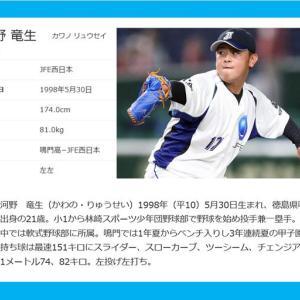 速報 【北海道日本ハムファイターズ・ドラフト1位指名】 河野竜生投手(JFE西日本)