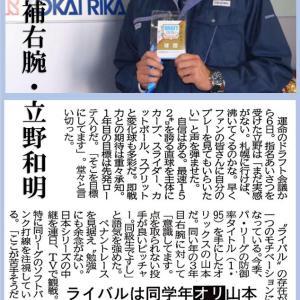【Fighters】ドラ2・立野和明は金子に弟子入り志願!