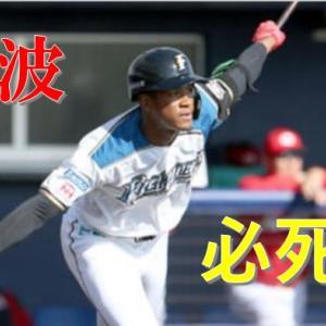 中田翔、大田泰示らの4番争いのゴングは鳴らされた!
