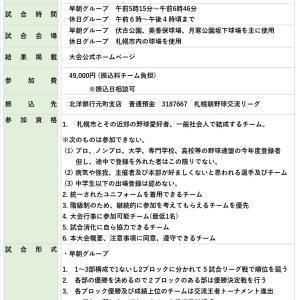 第8回・札幌軟式野球交流リーグ2020 参加チーム募集