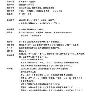 札幌交流カップ 札幌市全区親善軟式野球大会中央区予選大会2020