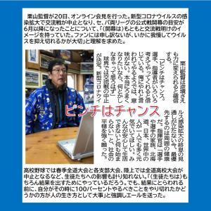 栗山監督 「ピンチこそチャンス!」