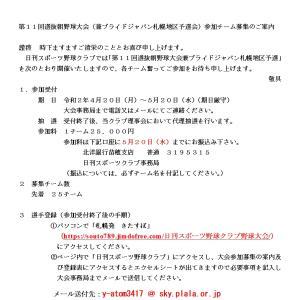 第11回選抜朝野球大会(兼プライドジャパン札幌地区予選会)参加チーム募集