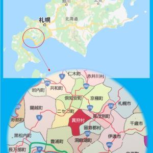 細川たかしのふるさと 北海道真狩村
