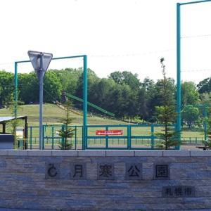 札幌市月寒公園東ゾーンの風景