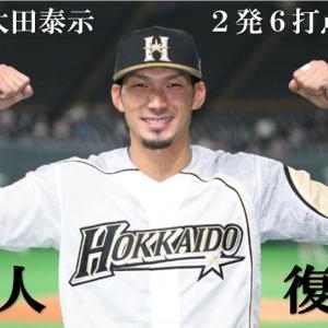 復活したぞ、超人・大田泰示が 2発6打点!