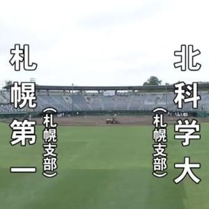 2020年高校野球南北海道大会が見られますよ。
