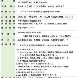 2021年度 第10回札幌軟式野球交流リーグ参加チーム募集(早朝、休日)