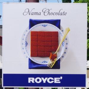 ROYCE'(ロイズ)ふと美工場と小説家・本庄陸男の生誕の地