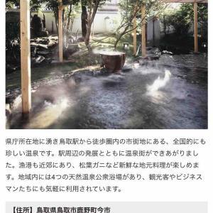 GOTO サイクリング山陰道 ②鳥取温泉