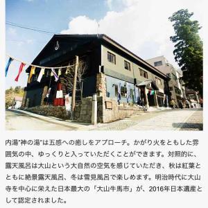 GOTOサイクリング山陰道 ③大山 豪円湯院