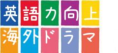 【2019最新】おすすめ海外ドラマ まとめ 【リスニング力が上がる】