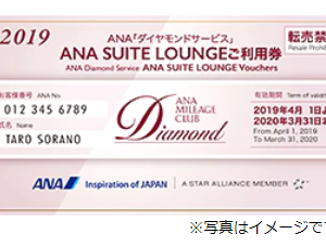 2019 ANA SUITE LOUNGE 利用券