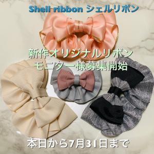 shell ribbon【シェル リボン】通信レッスンモニター様募集中
