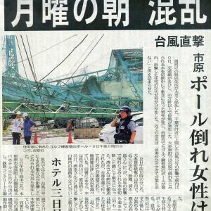 台風15号の千葉県の被害