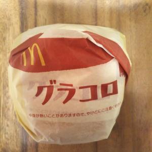 グラコロ食べた♡【マクドナルド】12/4発売 340円